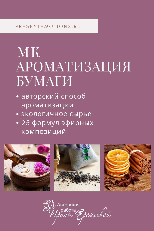 ароматизация предметов