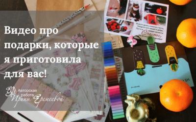 Подарки покупателям к Новому году!