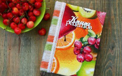 Кулинарная книга Ягодная